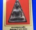 泰国九大神僧之一 龙婆多 特别黑肉版 南帕亚 女王佛