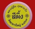 龙婆醒 Wat Lahanyai 2563 人缘膏